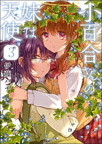 小百合さんの妹は天使 3<小百合さんの妹は天使> (コミックフラッパー)