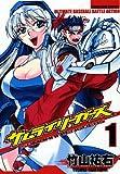 サムライリーガーズ 1 (ヤングキングコミックス)
