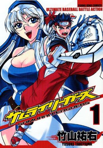 サムライリ-ガ-ズ 1 (ヤングキングコミックス)
