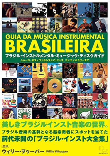 Musique instrumentale/disque Guide, Brésil (CHORO, Bossa Nova samba/jazz, contemporain)
