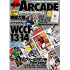 電撃ARCADE (アーケード) ゲーム Vol.45 2014年 12/12号