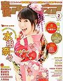 声優アニメディア 2011年 02月号 [雑誌]