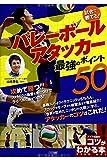 試合で勝てる! バレーボール アタッカー 最強のポイント50 (コツがわかる本!)