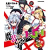 魔装学園H×H7 オリジナルドラマCD付き同梱版 (角川スニーカー文庫)