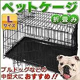 折畳み ペットケージ 76X47X55cm Lサイズ 【ブルドッグ 中型犬】