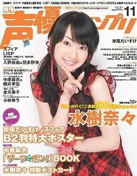 声優グランプリ 2010年 11月号 [雑誌]