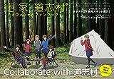 「迷家-マヨイガ-」×道志村 オフィシャルファンブック (ぽにきゃんBOOKS)