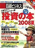 投資の本 2008年 7/8号 [雑誌]