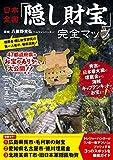 日本全国「隠し財宝」完全マップ