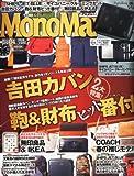 Mono Max (モノ・マックス) 2012年 04月号 [雑誌]