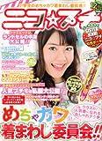 ニコ☆プチ 2009年 12月号 [雑誌]