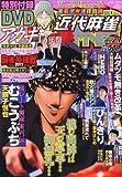 近代麻雀 2012年 2/15号 [雑誌]