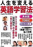 人生を変える英語学習法 (SEIBIDO MOOK)