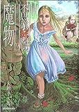 不思議庭園の魔物 / 大越 孝太郎 のシリーズ情報を見る