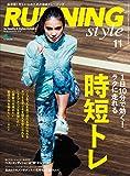Running Style(ランニング・スタイル) 2016年11月号 Vol.92[雑誌]