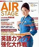 AIR STAGE (エア ステージ) 2012年 10月号