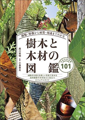 種類・特徴から材質・用途までわかる樹木と木材の図鑑