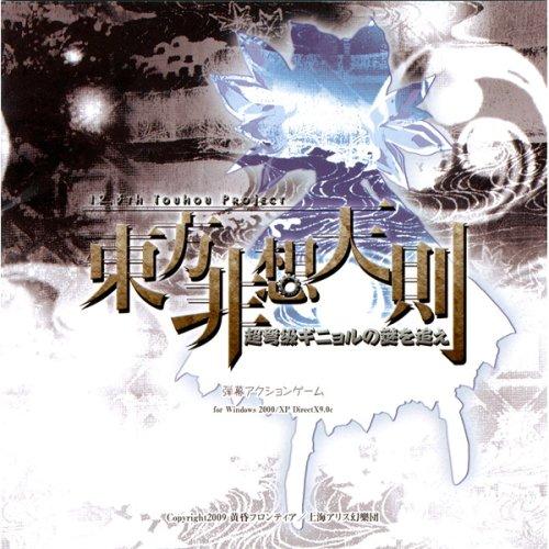 狩猎为神秘的东部非天气规则 superdreadnought 尼奥尔软件名称: PC 软件