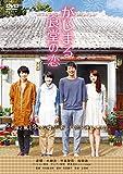 がじまる食堂の恋 [DVD]