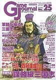 ゲームジャーナル25号 謀略級三国志