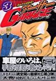 熱血中古車屋魂!! アーサーGARAGE(3) (ヤンマガKCスペシャル)