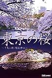 Tokyo Cherry Blossom Ver.06 東京の桜 ?千鳥ヶ淵・靖国神社?