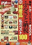 BIG tomorrowマネー 毎年トクしている人がオススメする ふるさと納税日本全国「特産品」私のベスト100  2016年 08 月号 [雑誌]: BIG tomorrow 増刊