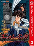 エンバーミング カラー版 3 (ジャンプコミックスDIGITAL)