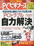 日経 PC (ピーシー) ビギナーズ 2009年 08月号 [雑誌]