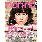 non・no(ノンノ) 2014年 12月号 [雑誌]