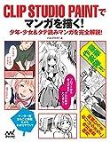 CLIP STUDIO PAINTでマンガを描く! 少年・少女&タテ読みマンガを完全解説!