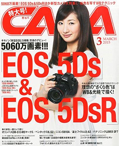 CAPA(キャパ) 2015年 03 月号 [雑誌]