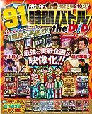 パチスロ必勝ガイド 91時間バトル the DVD (GW MOOK 7)