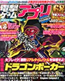 電撃ゲームアプリ Vol.10 2013年 07月号 [雑誌]