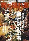 「故郷の味を愉しむ 自家製の酒肴」 男の隠れ家 7月号