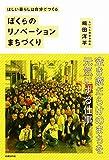 サムネイル:らいおん建築事務所の嶋田洋平による書籍『ほしい暮らしは自分でつくる