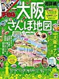 まっぷる 超詳細! 大阪さんぽ地図 mini (まっぷるマガジン)
