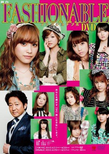 舞台「ファッショナブル」DVD
