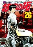疾風伝説 特攻の拓(26) (ヤングマガジンコミックス)