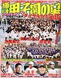 輝け甲子園の星 2014年 03月号 [雑誌]
