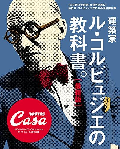 Casa BRUTUS 特別編集 建築家ル・コルビュジエの教科書。 大きい表紙画像