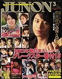 JUNON (ジュノン) 2012年 03月号 [雑誌]