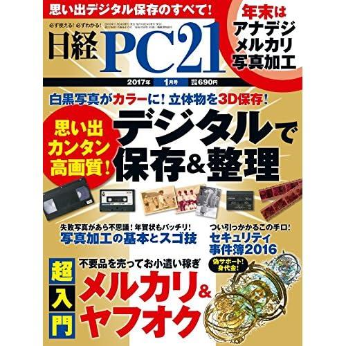 日経PC21(ピーシーニジュウイチ)2017年1月号
