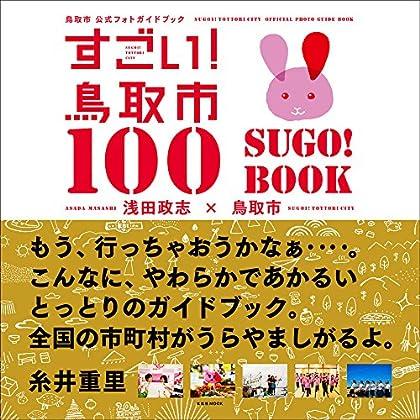 すごい! 鳥取市 100 SUGO! BOOK(鳥取市公式フォトガイドブック)