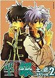 武士銀 土×銀スペシャル 2 (銀魂コミックアンソロジー)