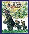 春のくまたち [教科書にでてくる日本の名作童話 (第1期)]