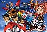大空魔竜ガイキング VOL.2 [DVD]