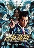 逆転裁判 [DVD]