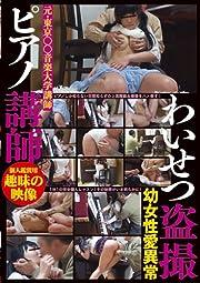 ピアノ講師わいせつ盗撮  [DVD]