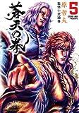 蒼天の拳 5 (ゼノンコミックスDX)